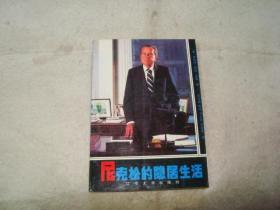 尼克松的隐居生活