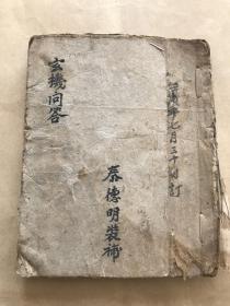 清光绪年宗教手抄本:玄机问答,(K096)