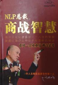 NLP总裁商战智慧