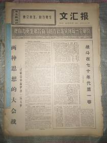 文汇报(合订本)(1970年1月份)【货号111】