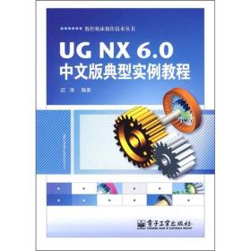 UGNX 6.0中文版典型实例教程