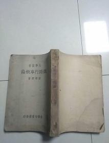 铁路行车概论(1937年)