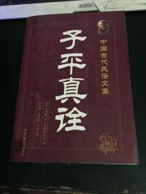 中国古代民俗文集 子平真诠