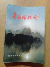 广西地图册