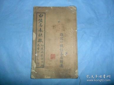 民國,中醫《白喉忌表抉微》,大開本,白紙,一冊全.