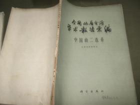 全国地层会议学术报告汇编 (十册合售)