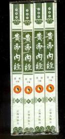 黄帝内经(精装珍藏版)(未开封 四册全 盒装 )