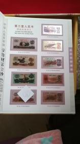 壹角财富金钞-第三套人民币背棕水印珍藏册