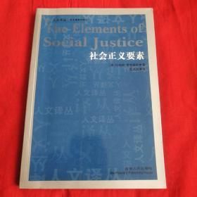 社会正义要素
