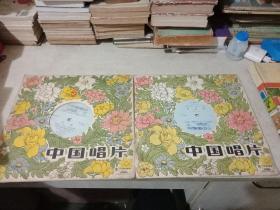 中国唱片 补锅 迎贤店