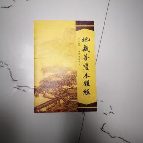地藏菩萨本愿经《拼音读诵本》