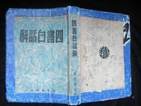 四书白话解(民国三十六年十月初版)一册全