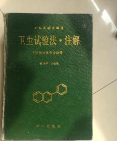 卫生试验法:注解(50包邮)Z