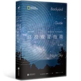 国家地理终极观星指南