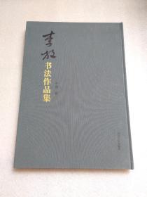 李放书法作品集(签赠本)