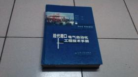 现代港口电气自动化工程技术手册