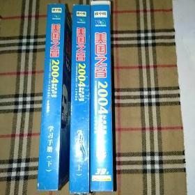 美国之音标准英语MP3 2004上半年合集     含:学习手册(上下),3CD-ROM,1VCD