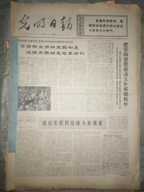 光明日报(合订本)(1970年1月份)【货号112】