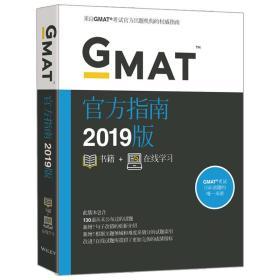 新东方(2019)GMAT官方指南(综合)