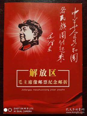 《解放區毛主席像郵票》郵折