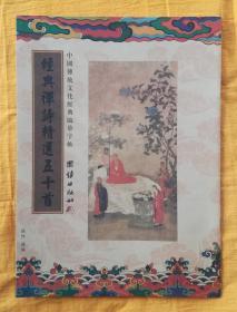 《经典禅诗精选五十首》中国传统文化经典临摹字贴