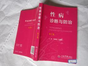性病诊断与防治(第2版)