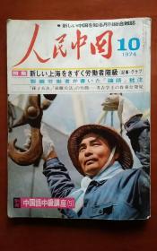 人民中国(日文)、1974.10 (特集)