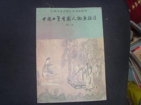 中国书画函授大学国画教材《中国工笔重彩人物画技法》(传统部分 16开本一册全 附多幅彩色插图)