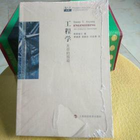 工程学:哲人石丛书