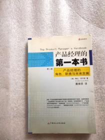 产品经理的第一本书