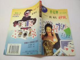 图解扑克流行游戏——玄机妙玩
