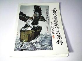 当代名画家作品集锦-张潭签名