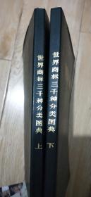 世界商标三千种分类图典,上下册