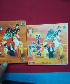 VCD:粤剧大典-3碟装-猴王借扇--吴国华,曹秀琴,主演