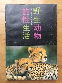 野生动物的性生活