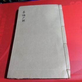 大字木刻《圣谕广训》十六条全一册,品相如图