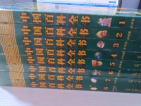 中国百科全书(1.2.3.4.5.6.7.8册全 )大16开精装