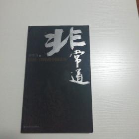 非常道:1840一1999的中国语     余世存著   A518