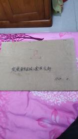 文革时期整本整版开滦唐家庄矿工会俱乐部门票