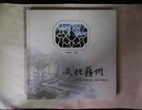 文化苏州(未开封)(又一本)