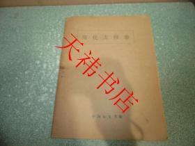简化太极拳(盲文)(大16开)