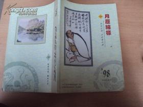 1998年月历缩样——仿真宣纸、水彩画挂历