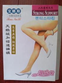 美女代言《宝娜斯》天鹅绒加档连裤袜外包装3,单张