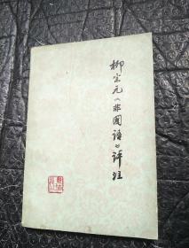 柳宗元非国语评注