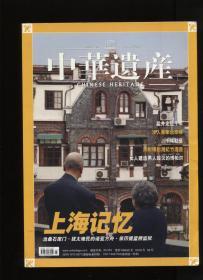 中华遗产2006   3