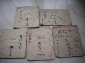 五十年代-晋城县一个学生的【政治,自然,历史,伙食】笔记本5本合售!