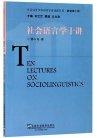 社会语言学十讲/外国语言文学知名学者讲座系列·语言学十讲