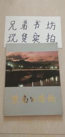 黔南公路桥(贵州黔南人民政府赠书)大16开画册