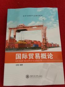 国际贸易概论
