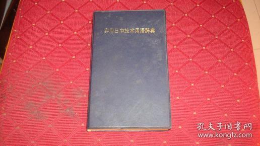 AOTS实用日中技术用语辞典----附中文索引